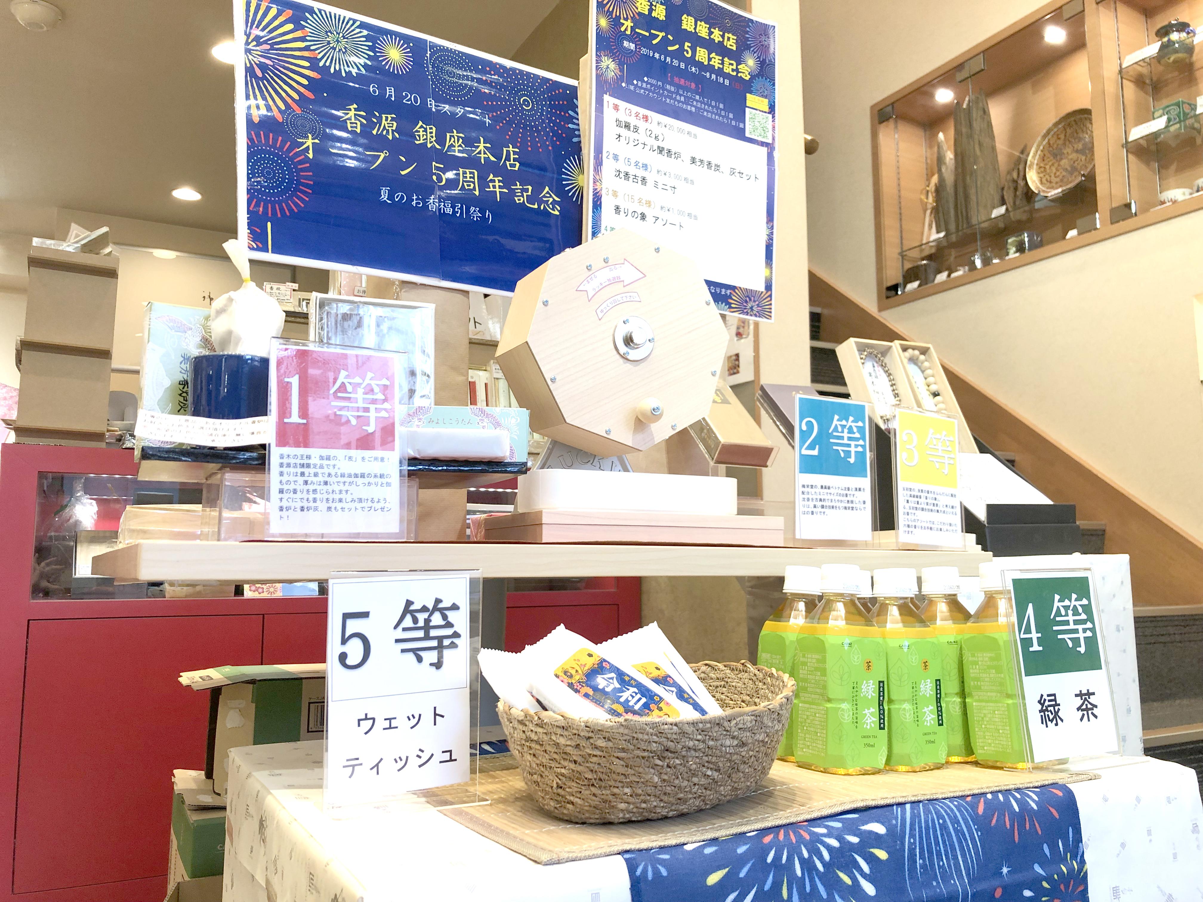 香源 お香 福引 祭 5周年