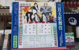 歌舞伎座 2019年3月の演目