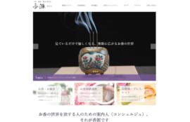 香源 銀座本店サイトトップ