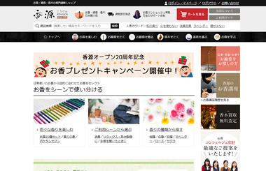 香源 本店サイト