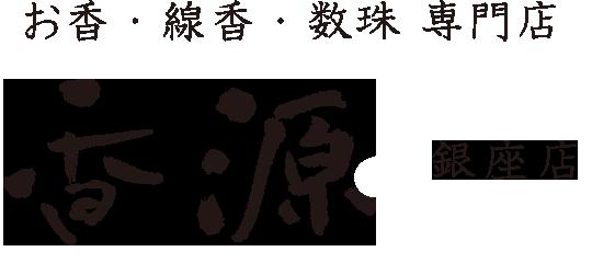 香源 銀座本店