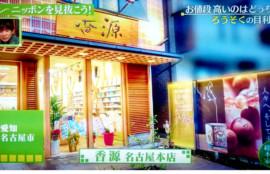 和風総本家でご紹介頂いた香源 名古屋店