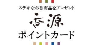 香源 ポイントカード