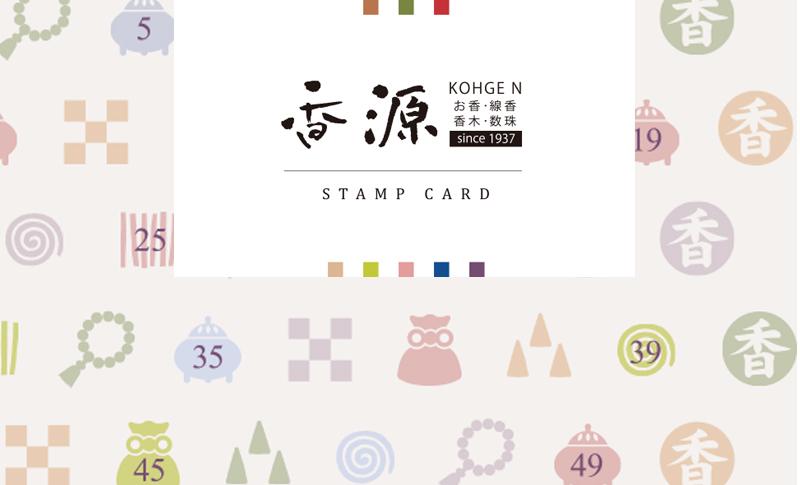 香源ポイントカード