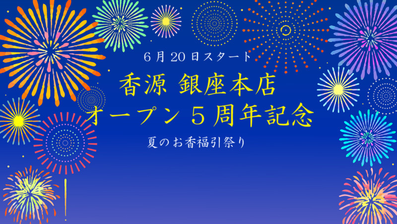 香源 銀座本店 オープン5周年記念!