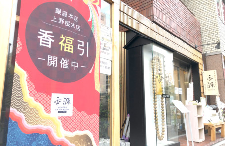香源 銀座本店 オープン5周年記念のお香福引祭り!