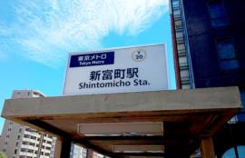東京メトロ「新富町駅」