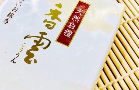 香雲 薫寿堂